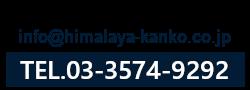 お電話・メールでのお問い合わせはこちらから TEL.0120-777-802 (平日9:30〜18:00、土曜9:30〜13:00)FAX.03-3574-6957